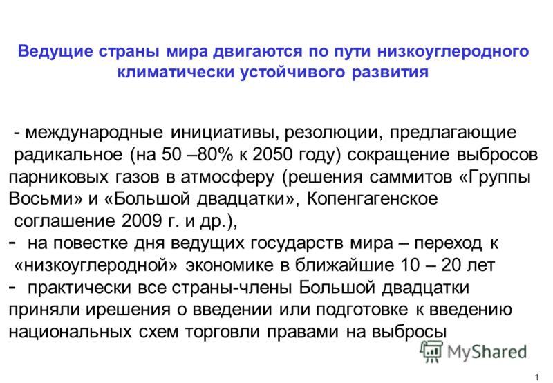 0 Расчет «углеродного» следа и механизмы его компенсации – ключевой компонент проекта А.Аверченков