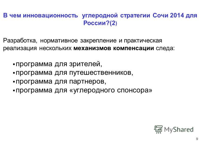 8 В чем инновационность углеродной стратегии Сочи 2014 для России? - Определение базовой линии и границ расчета углеродного следа для десятков объектов и видов деятельности, - Методика сбора информации и расчетов, в т.ч. современных факторов эмиссии,