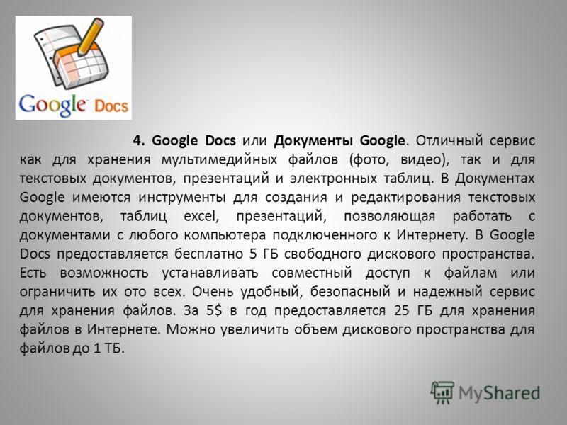 4. Google Docs или Документы Google. Отличный сервис как для хранения мультимедийных файлов (фото, видео), так и для текстовых документов, презентаций и электронных таблиц. В Документах Google имеются инструменты для создания и редактирования текстов