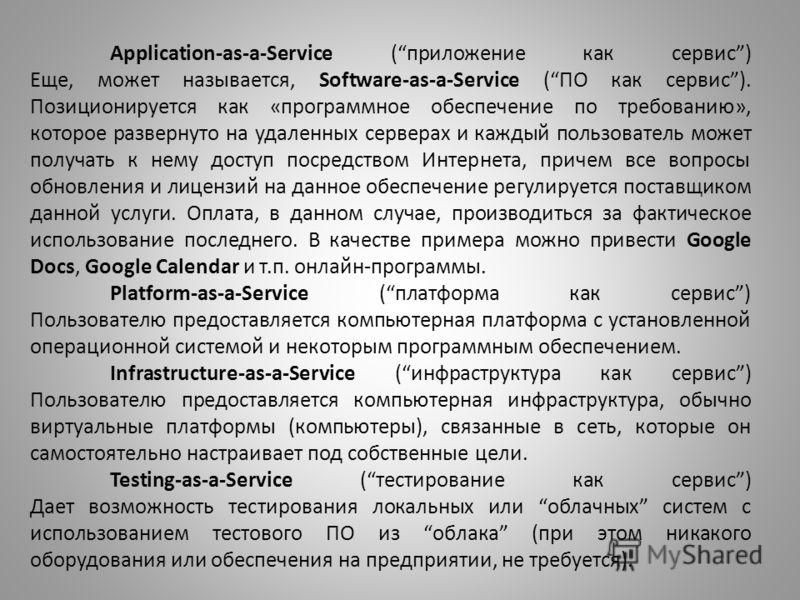 Application-as-a-Service (приложение как сервис) Еще, может называется, Software-as-a-Service (ПО как сервис). Позиционируется как «программное обеспечение по требованию», которое развернуто на удаленных серверах и каждый пользователь может получать