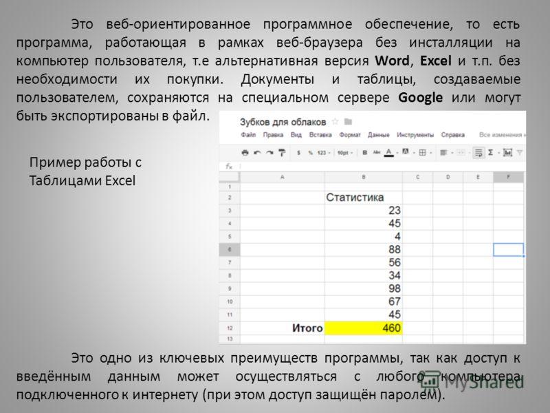 Это веб-ориентированное программное обеспечение, то есть программа, работающая в рамках веб-браузера без инсталляции на компьютер пользователя, т.е альтернативная версия Word, Excel и т.п. без необходимости их покупки. Документы и таблицы, создаваемы