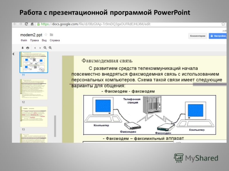 Работа с презентационной программой PowerPoint