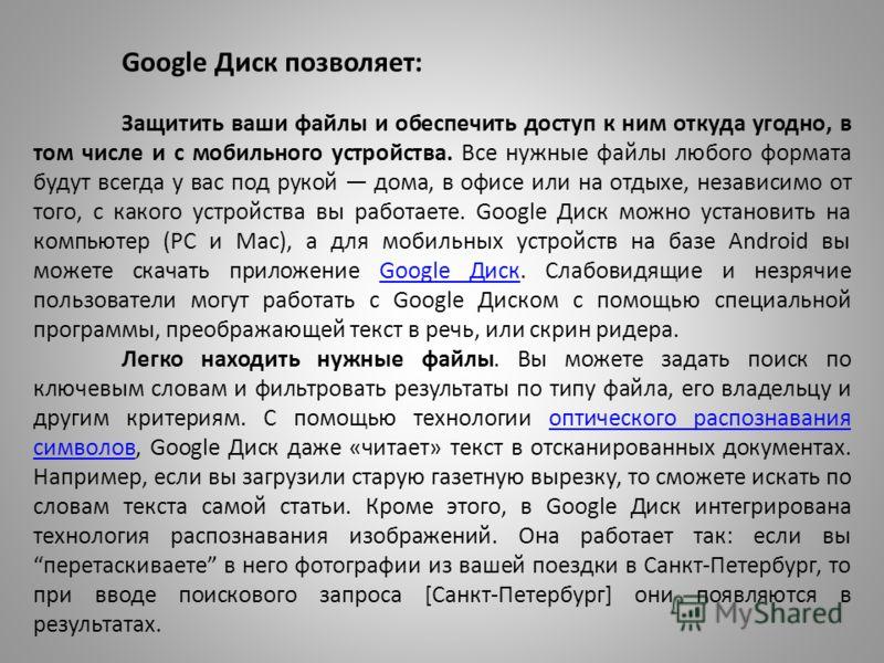 Google Диск позволяет: Защитить ваши файлы и обеспечить доступ к ним откуда угодно, в том числе и с мобильного устройства. Все нужные файлы любого формата будут всегда у вас под рукой дома, в офисе или на отдыхе, независимо от того, с какого устройст