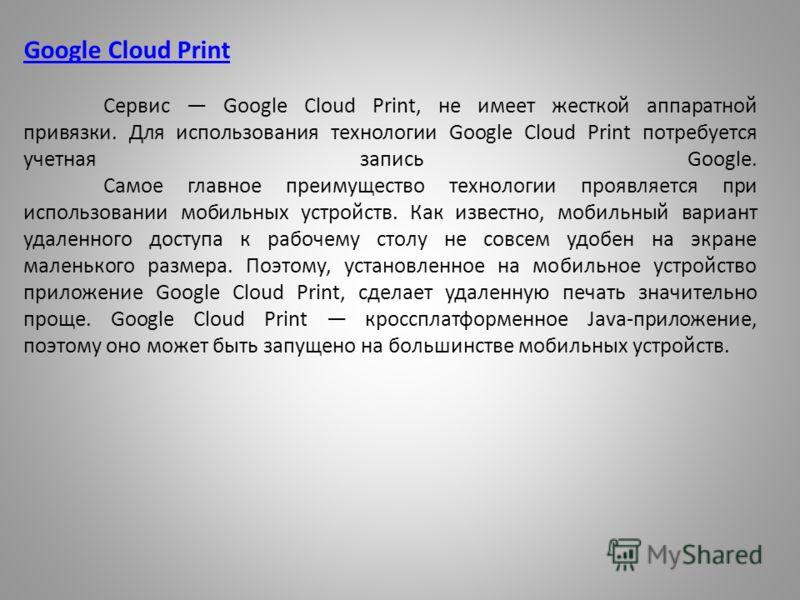 Google Cloud Print Cервис Google Cloud Print, не имеет жесткой аппаратной привязки. Для использования технологии Google Cloud Print потребуется учетная запись Google. Самое главное преимущество технологии проявляется при использовании мобильных устро