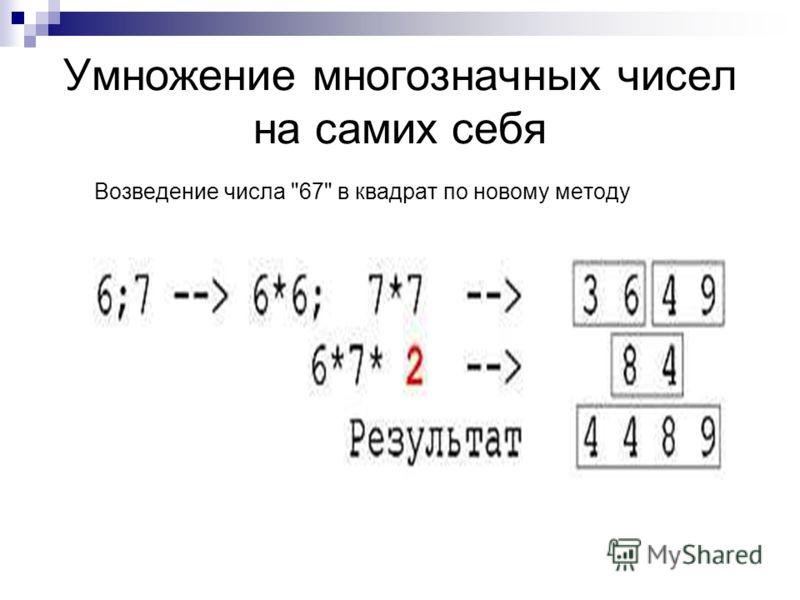 Умножение многозначных чисел на самих себя Возведение числа 67 в квадрат по новому методу