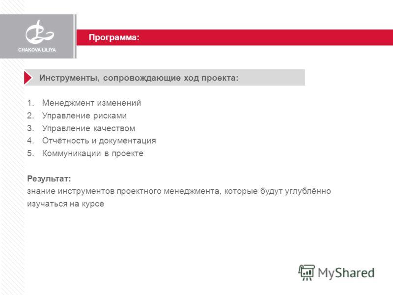 Программа: Инструменты, сопровождающие ход проекта: 1.Менеджмент изменений 2.Управление рисками 3.Управление качеством 4.Отчётность и документация 5.Коммуникации в проекте Результат: знание инструментов проектного менеджмента, которые будут углублённ