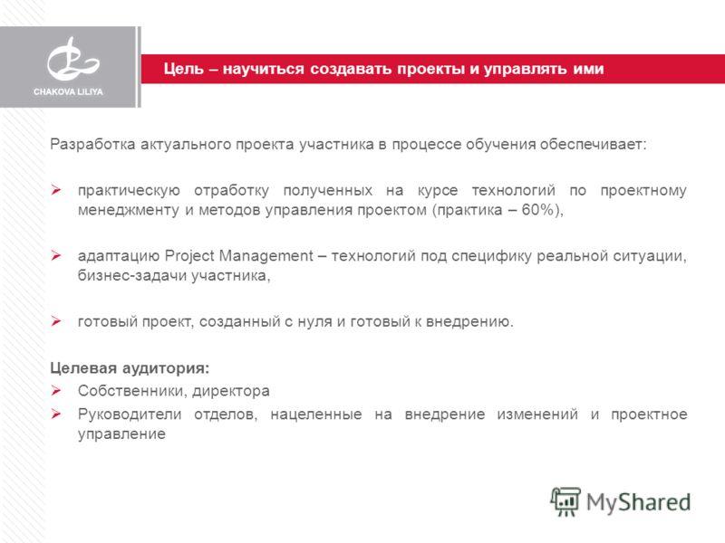 Разработка актуального проекта участника в процессе обучения обеспечивает: практическую отработку полученных на курсе технологий по проектному менеджменту и методов управления проектом (практика – 60%), адаптацию Project Management – технологий под с