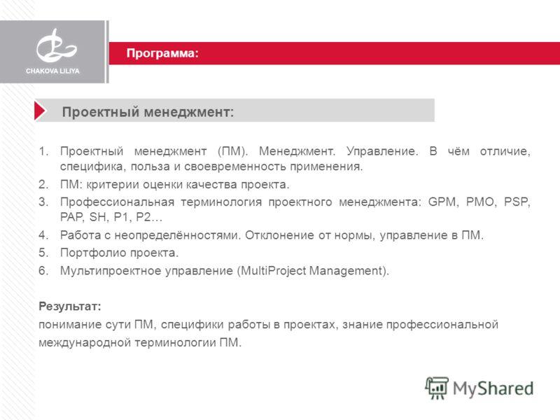 Программа: Проектный менеджмент: 1.Проектный менеджмент (ПM). Менеджмент. Управление. В чём отличие, специфика, польза и своевременность применения. 2.ПM: критерии оценки качества проекта. 3.Профессиональная терминология проектного менеджмента: GPM,