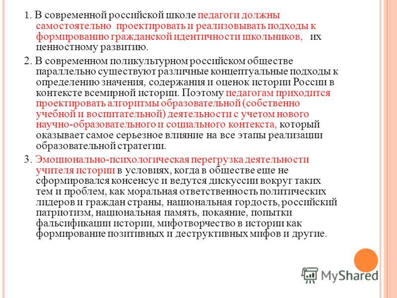 1. В современной российской школе педагоги должны самостоятельно проектировать и реализовывать подходы к формированию гражданской идентичности школьников, их ценностному развитию. 2. В современном поликультурном российском обществе параллельно сущест