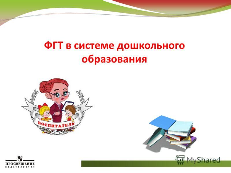 ФГТ в системе дошкольного образования