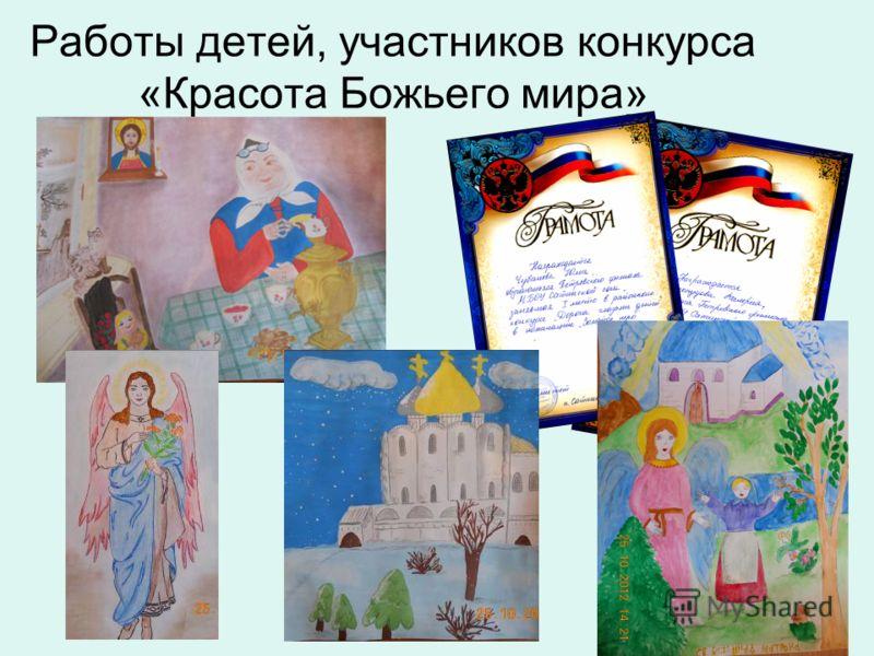 Работы детей, участников конкурса «Красота Божьего мира»
