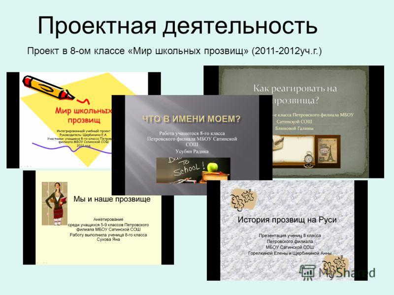 Проектная деятельность Проект в 8-ом классе «Мир школьных прозвищ» (2011-2012уч.г.)