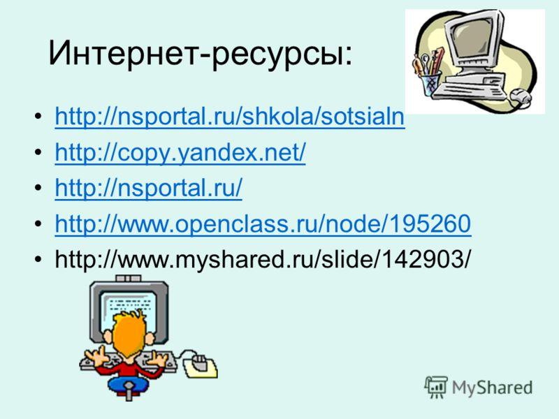 Интернет-ресурсы: http://nsportal.ru/shkola/sotsialn http://copy.yandex.net/ http://nsportal.ru/ http://www.openclass.ru/node/195260 http://www.myshared.ru/slide/142903/