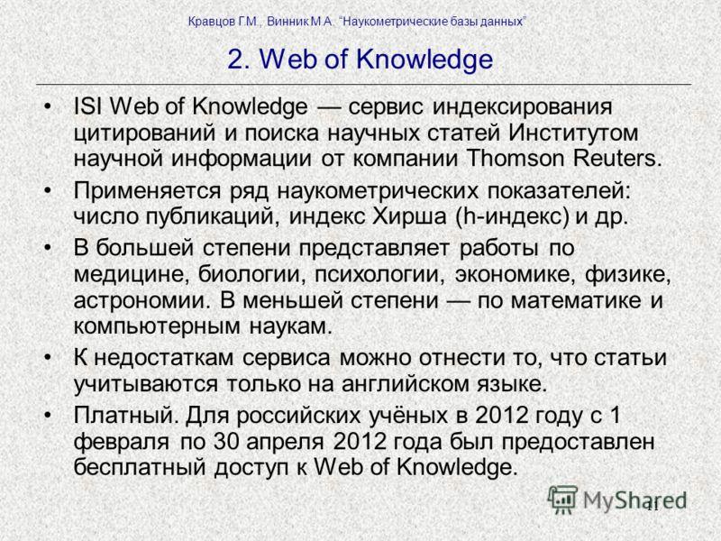 11 2. Web of Knowledge ISI Web of Knowledge сервис индексирования цитирований и поиска научных статей Институтом научной информации от компании Thomson Reuters. Применяется ряд наукометрических показателей: число публикаций, индекс Хирша (h-индекс) и