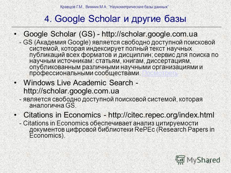 13 4. Google Scholar и другие базы Google Scholar (GS) - http://scholar.google.com.ua - GS (Академия Google) является свободно доступной поисковой системой, которая индексирует полный текст научных публикаций всех форматов и дисциплин; сервис для пои