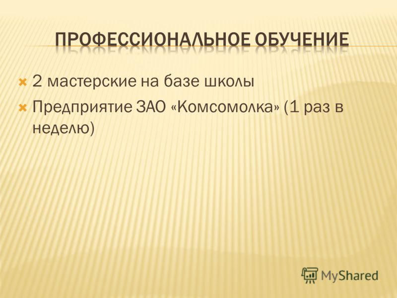 2 мастерские на базе школы Предприятие ЗАО «Комсомолка» (1 раз в неделю)