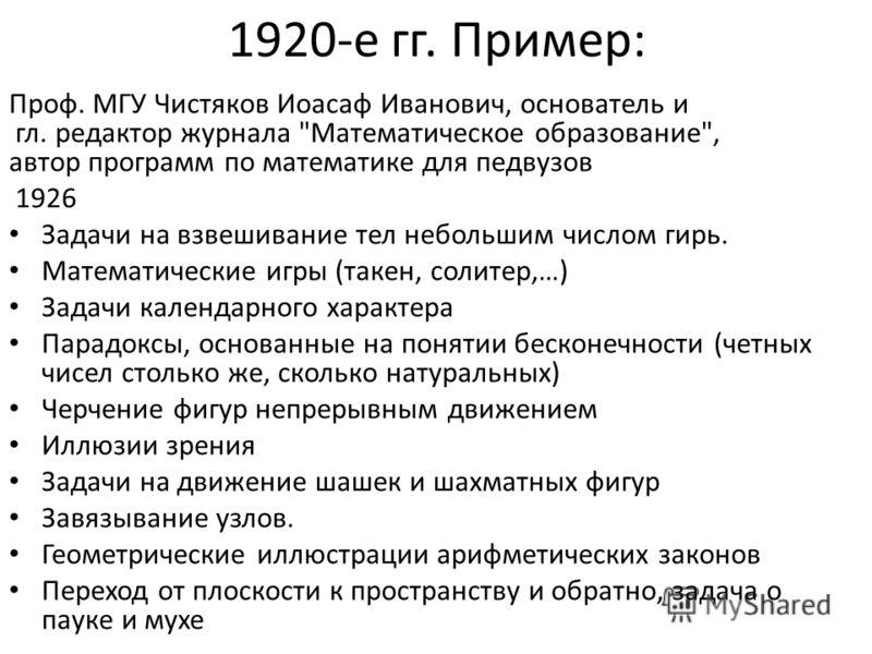 1920-е гг. Пример: Проф. МГУ Чистяков Иоасаф Иванович, основатель и гл. редактор журнала