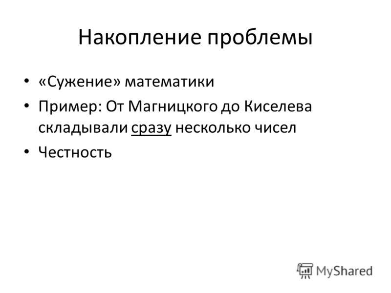 Накопление проблемы «Сужение» математики Пример: От Магницкого до Киселева складывали сразу несколько чисел Честность