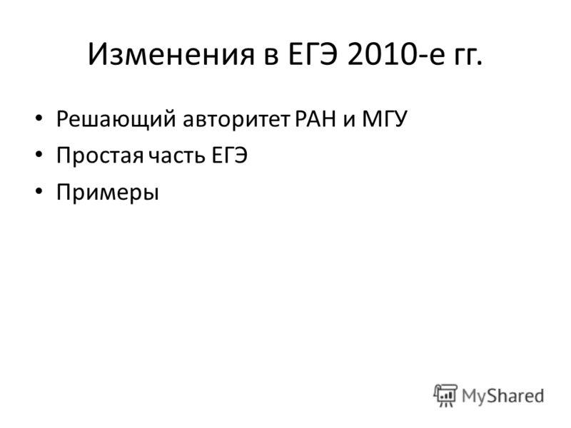 Изменения в ЕГЭ 2010-е гг. Решающий авторитет РАН и МГУ Простая часть ЕГЭ Примеры