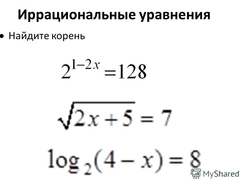 Иррациональные уравнения Найдите корень