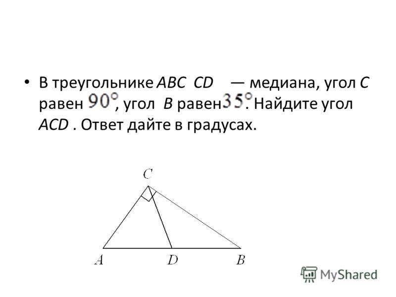 В треугольнике ABC CD медиана, угол C равен, угол B равен. Найдите угол ACD. Ответ дайте в градусах.