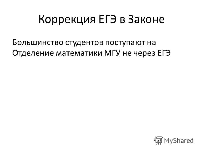 Коррекция ЕГЭ в Законе Большинство студентов поступают на Отделение математики МГУ не через ЕГЭ
