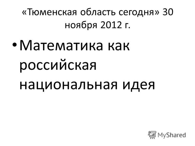 «Тюменская область сегодня» 30 ноября 2012 г. Математика как российская национальная идея
