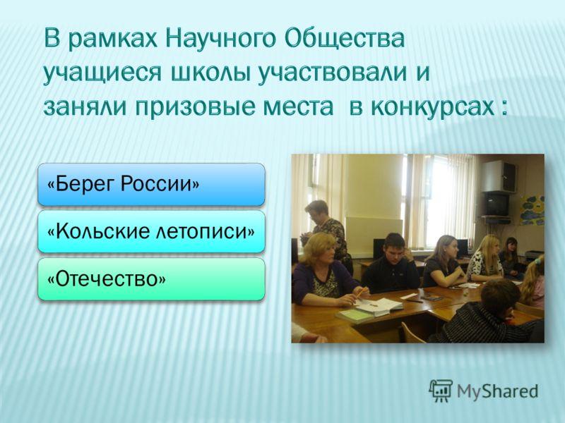 «Берег России»«Кольские летописи»«Отечество»