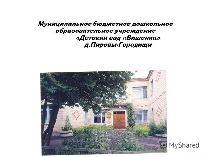 Муниципальное бюджетное дошкольное образовательное учреждение «Детский сад «Вишенка» д.Пировы-Городищи