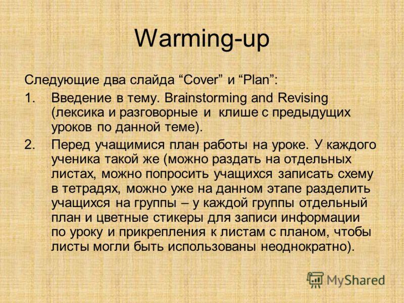 Warming-up Следующие два слайда Cover и Plan: 1.Введение в тему. Brainstorming and Revising (лексика и разговорные и клише с предыдущих уроков по данной теме). 2.Перед учащимися план работы на уроке. У каждого ученика такой же (можно раздать на отдел