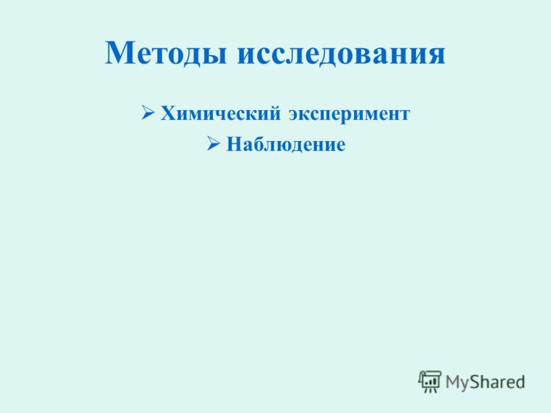 Методы исследования Химический эксперимент Наблюдение