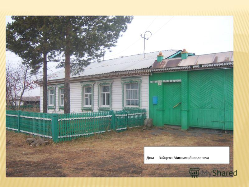 Дом Зайцева Михаила Яковлевича