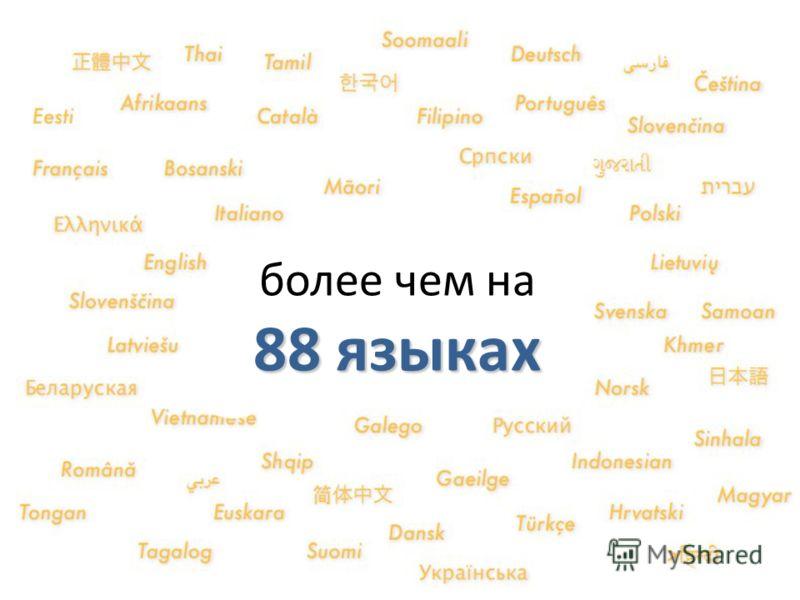 88 языках более чем на 88 языках