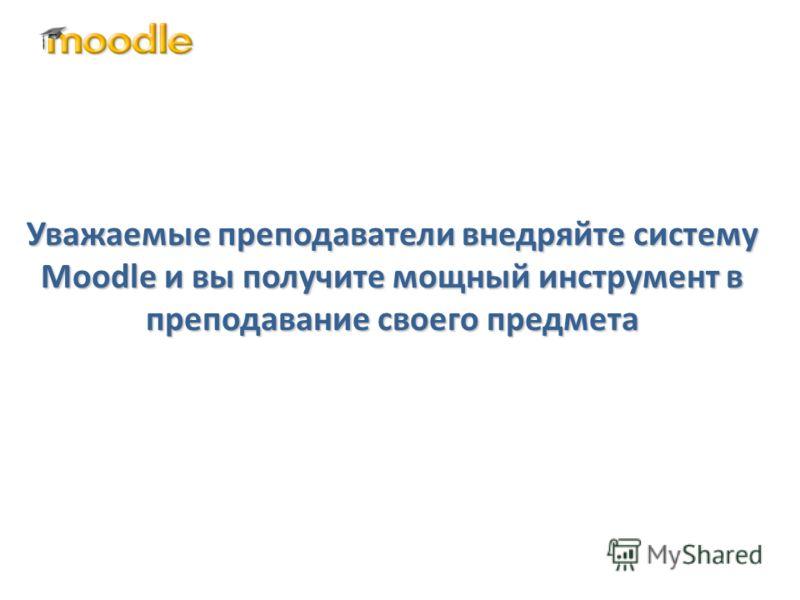 Уважаемые преподаватели внедряйте систему Moodle и вы получите мощный инструмент в преподавание своего предмета