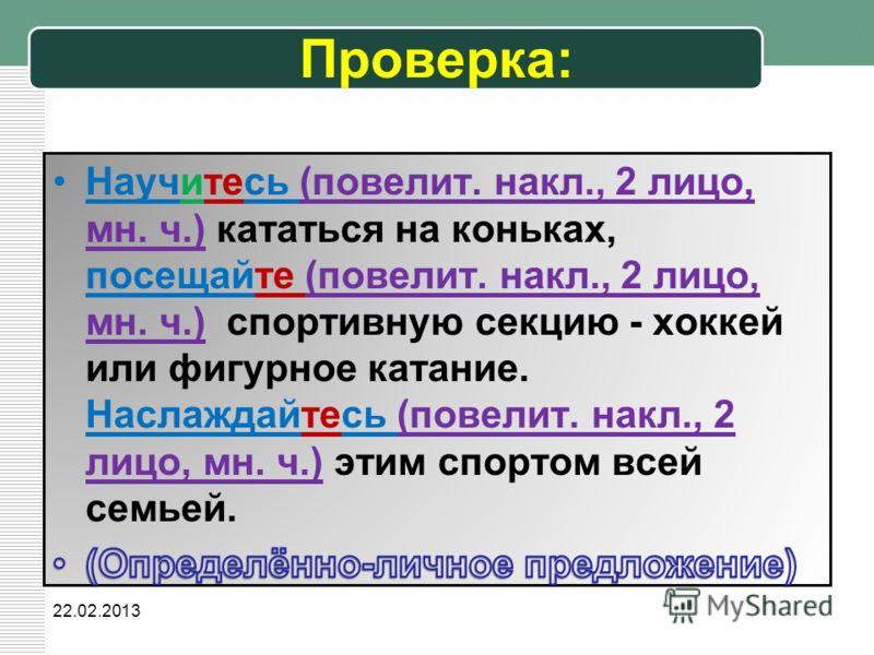 Проверка: 22.02.2013