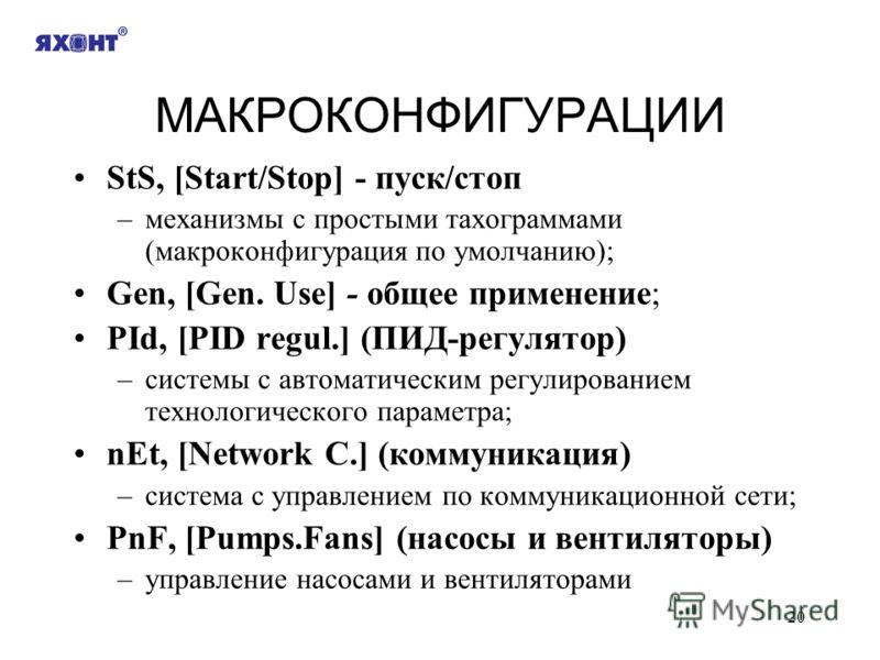 20 МАКРОКОНФИГУРАЦИИ StS, [Start/Stop] - пуск/стоп –механизмы с простыми тахограммами (макроконфигурация по умолчанию); Gen, [Gen. Use] - общее применение; PId, [PID regul.] (ПИД-регулятор) –системы с автоматическим регулированием технологического па