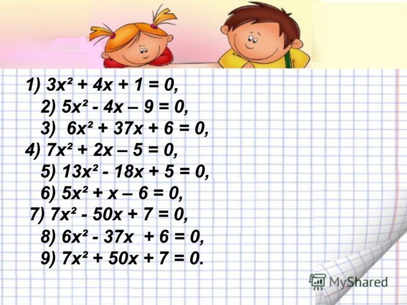 Решение квадратных уравнений по формуле 2) Найти дискриминат, определить количество корней 1) Определить коэффициенты 3) Найти корни