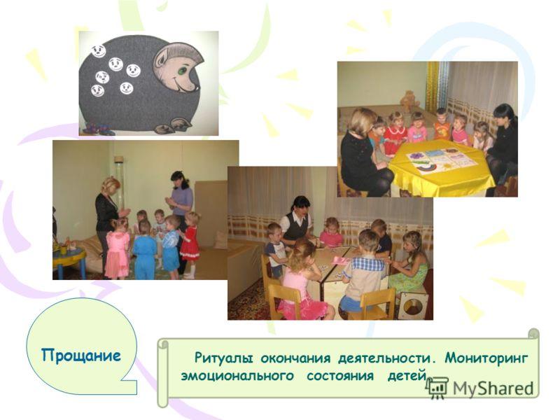 Прощание Ритуалы окончания деятельности. Мониторинг эмоционального состояния детей.