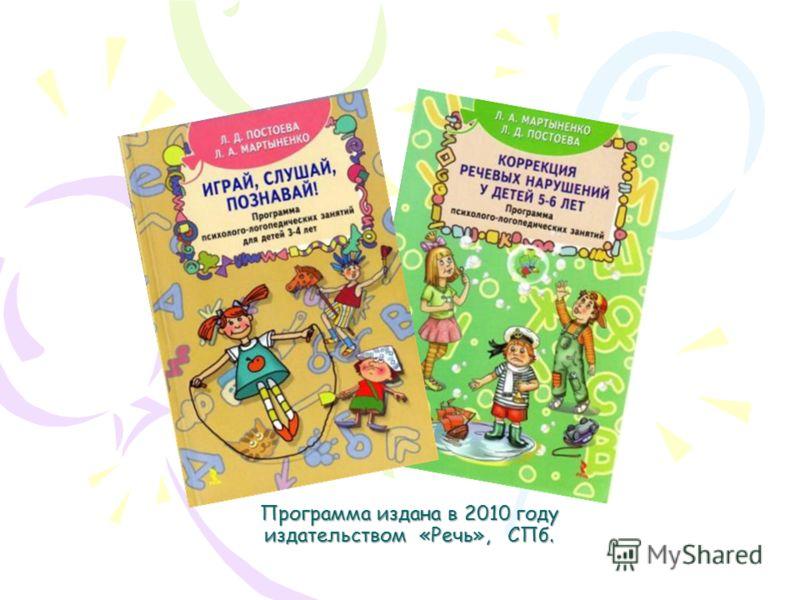 Программа издана в 2010 году издательством «Речь», СПб.