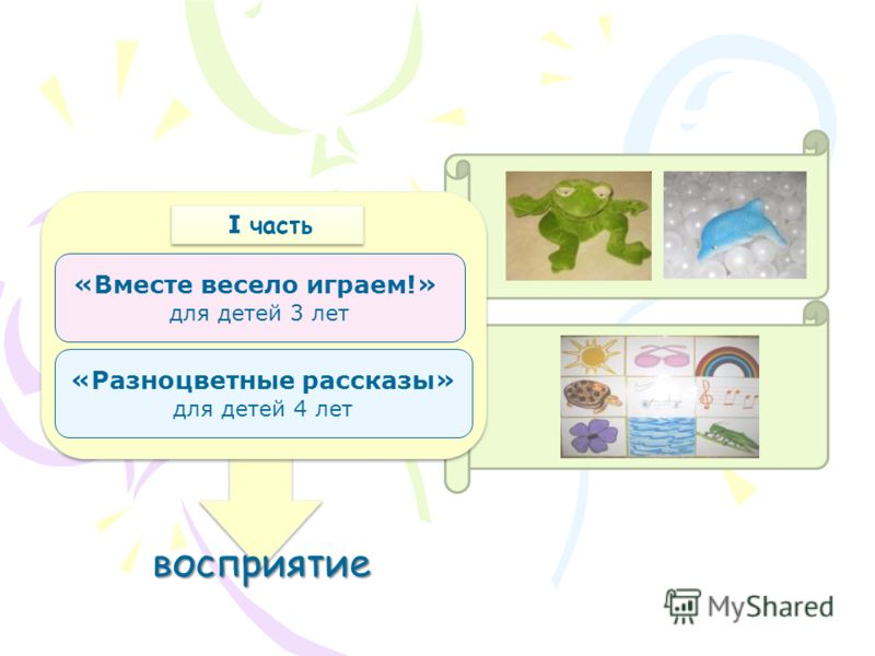 восприятие восприятие «Вместе весело играем!» для детей 3 лет «Разноцветные рассказы» для детей 4 лет I часть