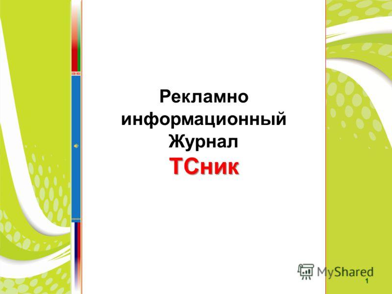 ТСник Рекламно информационный Журнал ТСник 1