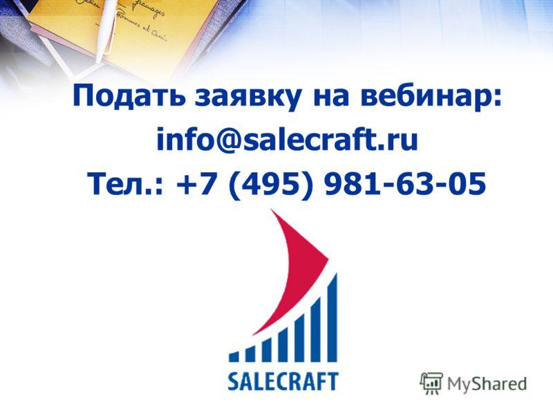 Подать заявку на вебинар: info@salecraft.ru Тел.: +7 (495) 981-63-05