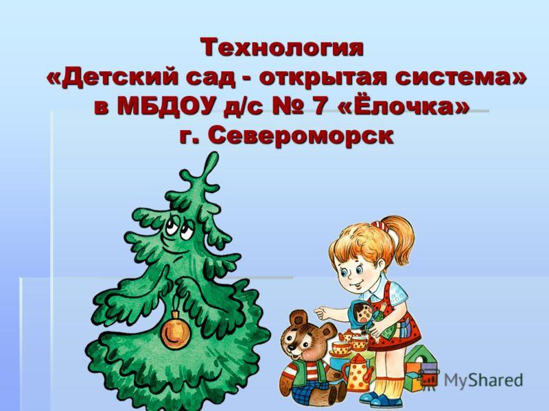 Технология «Детский сад - открытая система» в МБДОУ д/с 7 «Ёлочка» г. Североморск