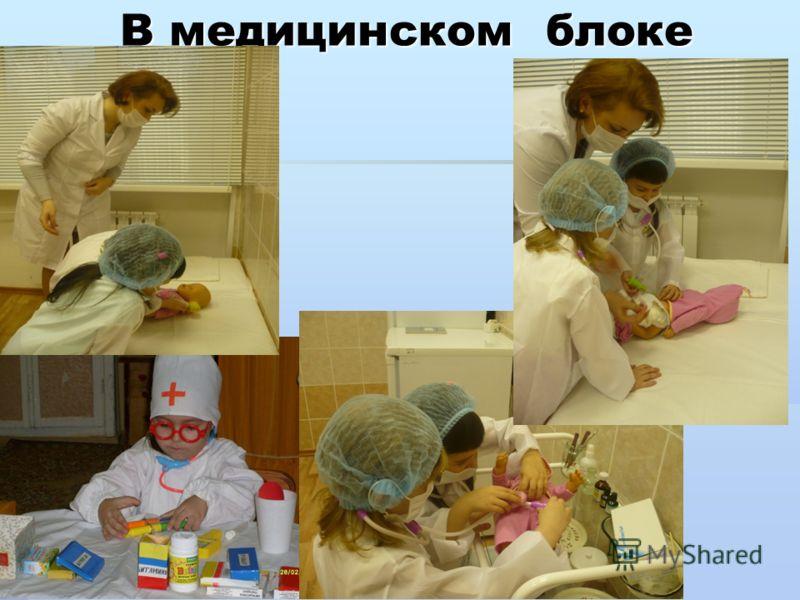 В медицинском блоке