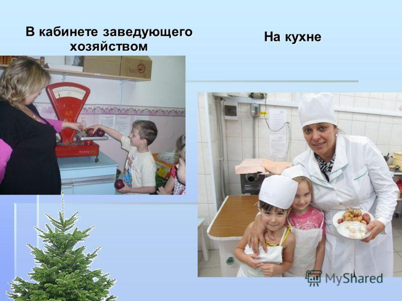 В кабинете заведующего хозяйством На кухне