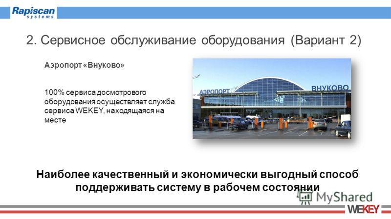 2. Сервисное обслуживание оборудования (Вариант 2) Аэропорт «Внуково» 100% сервиса досмотрового оборудования осуществляет служба сервиса WEKEY, находящаяся на месте Наиболее качественный и экономически выгодный способ поддерживать систему в рабочем с