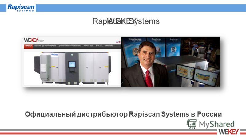 WEKEY Официальный дистрибьютор Rapiscan Systems в России Rapiscan Systems