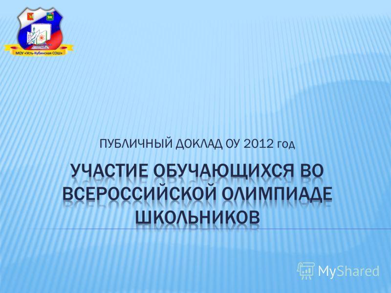 ПУБЛИЧНЫЙ ДОКЛАД ОУ 2012 год
