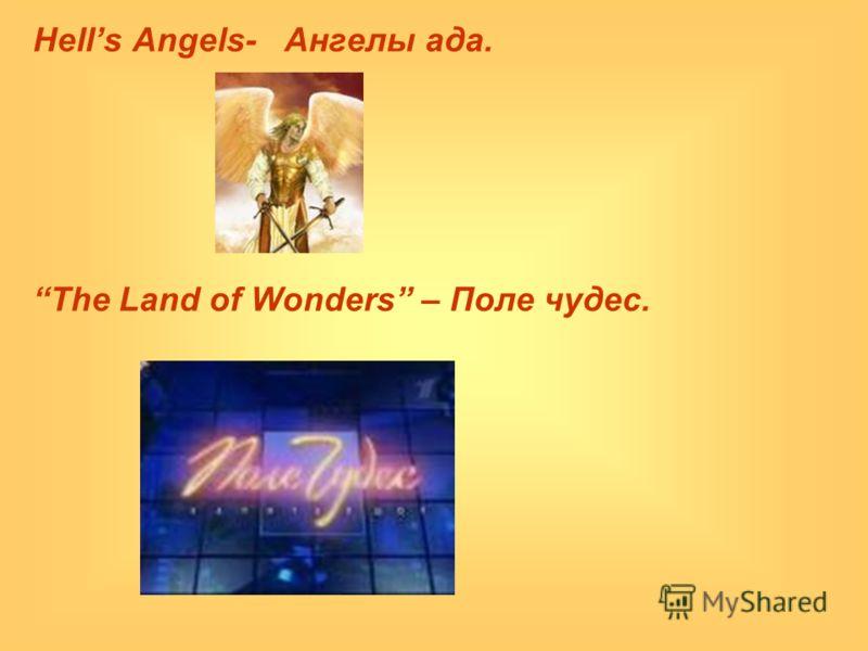 Hells Angels- Ангелы ада. The Land of Wonders – Поле чудес.