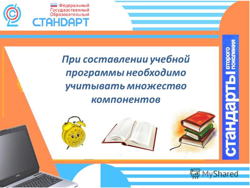 При составлении учебной программы необходимо учитывать множество компонентов